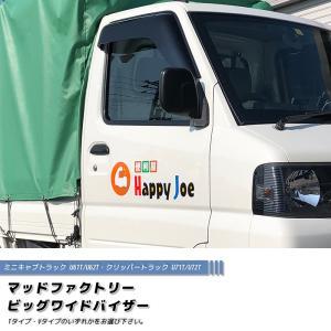 ミニキャブ クリッパー トラック U61T/U62T/U71T/U72T ドアバイザー/ビッグワイド (バンタイプも適合・U61V/U62V/U71V/U72V)|mudfactory
