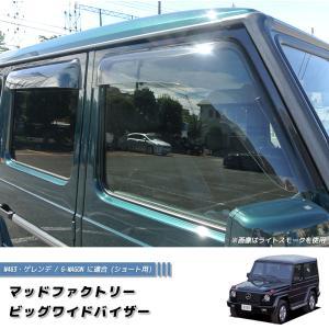 ベンツ Gクラス ゲレンデ ドアバイザー (ビッグワイド/ショート用2P/W463)|mudfactory