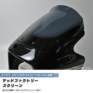 カワサキZRX1200R/DAEG/1100/400(後期)スクリーン(ダーク/ロング/ウインドシールド)|mudfactory