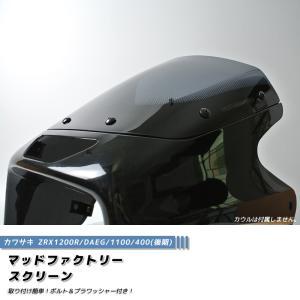 カワサキZRX1200R/DAEG/1100/400(後期)スクリーン(ダーク/標準サイズ/ウインドシールド)|mudfactory