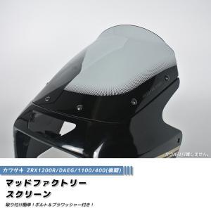カワサキZRX1200R/DAEG/1100/400(後期)スクリーン(ライト/ロング/ウインドシールド)|mudfactory