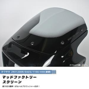 カワサキZRX1200R/DAEG/1100/400(後期)スクリーン(ライト/標準サイズ/ウインドシールド)|mudfactory