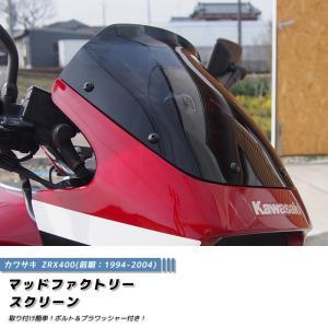 カワサキZRX400(前期)スクリーン(ダーク/ロング/ウインドシールド)|mudfactory