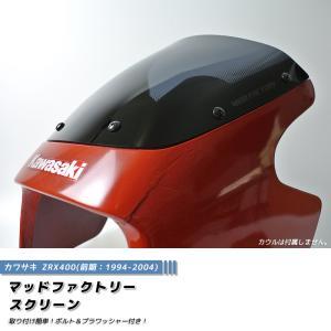 カワサキZRX400(前期)スクリーン(ダーク/標準サイズ/ウインドシールド)|mudfactory
