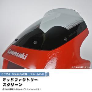 カワサキZRX400(前期)スクリーン(ライト/ロング/ウインドシールド)|mudfactory