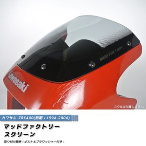 カワサキZRX400(前期)スクリーン(ライト/標準サイズ/ウインドシールド)|mudfactory