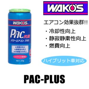 WAKO'S パワーエアコンプラス PAC-P 1本 エアコン効果&燃費向上!!|mudjayson