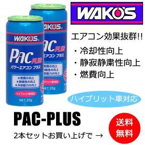 WAKO'S パワーエアコンプラス PAC-P 2本セット エアコン効果&燃費向上!! mudjayson