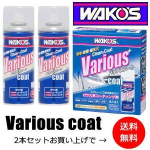 WAKO'S バリアスコート VAC 2本セット 車体パーツ・洗浄・保護・艶出し 多用途コーティング剤 mudjayson