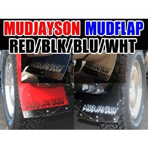Mudjayson マッドフラップ 黒 赤 1台分set(ハンガーキット付き) MUDFLAP MUDGURD 泥除け mudjayson
