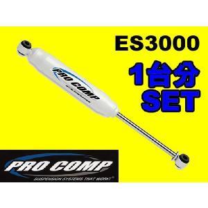 92〜02 ビッグホーン 2DR PROCOMP ES3000 1台分セット ショック 0〜2inc ISUZU|mudjayson