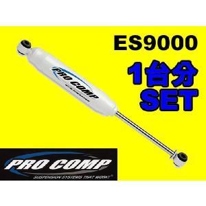 82〜90 パジェロ 40系 リアリーフ車 PROCOMP ES9000 1台分セット ショック 2〜3inc MITSUBISHI|mudjayson