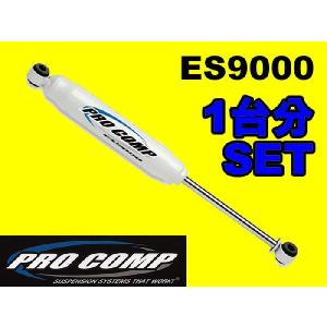 97〜99 ストラーダ 74系 PROCOMP ES9000 1台分セット ショック 0〜1inc MITSUBISHI|mudjayson