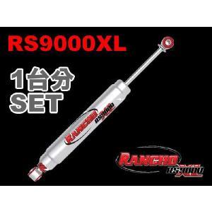 91〜99 パジェロ ショートボディ V21 V23 V24 V26系 ロングボディ V43 V44 V45 V46系 RANCHO RS9000XL ショック 1台分セット MITSUBISHI|mudjayson