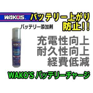 夏といえばバッテリーチャージ♪バッテリー長持ち&充電向上!! WAKO'S B-CH バッテリーチャージ ALL|mudjayson