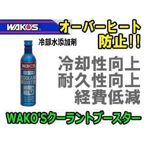 夏といえばクーラントブースター♪ 冷却水 LLC 長持ち&冷却効率向上!! WAKO'S CLB クーラントブースター LLC性能復活剤 ALL|mudjayson