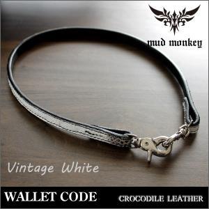 ウォレットチェーン 革/ウォレットコード・クロコダイルビンテージホワイト mudmonkey