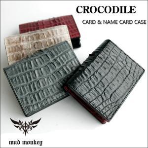 カードケース 名刺入れ/メンズ/ワニ・クロコダイルレザー