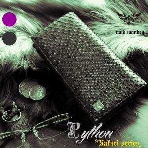 パイソン 長財布/ブラック・パープル/イタリアンレザー/カード収納20枚|mudmonkey
