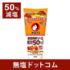 減塩 ソース 50%減塩 オタフク お好みソース 塩分50%・カロリー30%オフ 300g×1本 父...
