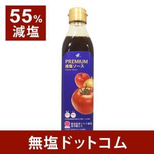 減塩 ソース PREMIUM(プレミアム) 55%減塩、リン45%カットなので腎臓疾患の方にも。30...