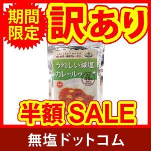 【45%減塩】うれしい減塩カレールゥ 国産原料使用 160g...