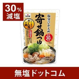 【30% 減塩】鍋つゆ ヤマキ 寄せ鍋つゆ 750×2袋セッ...