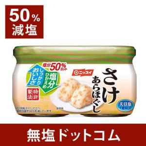 減塩食品 サケあらほぐし 塩分50%カット 2個...の商品画像