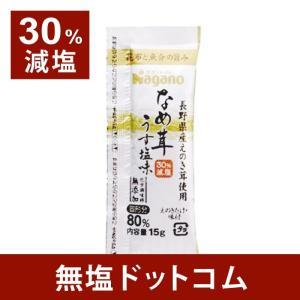 減塩 なめ茸うす 塩味(スティックタイプ10袋セット)