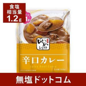 減塩レトルト食品 辛口カレー 150g×2袋セット たんぱく質を調整し、リン、カリウムを控えたお料理...
