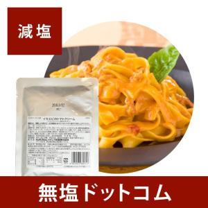 減塩 食品 低たんぱく質 イセエビのトマトクリーム パスタソース (ハインツ) 100g×2袋セット...