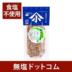 ほぼ無塩なので減塩されている方におすすめ 食塩不使用 ねこあし昆布 ふりかけ 30g