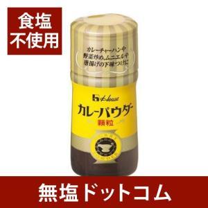 無塩なので減塩されている方におすすめ 食塩不使用 カレーパウダー45g