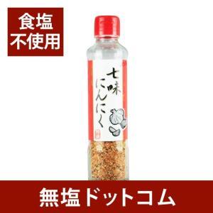 ピリッと感じてニンニク香る食塩不使用 無塩調味料です。いろんな料理にお使いいただけます。うれしい減塩...
