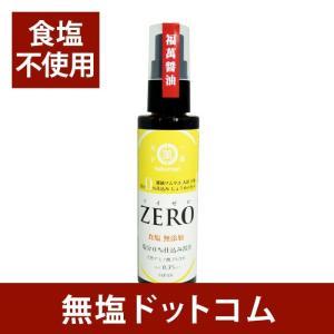 ほぼ無塩なので減塩されている方におすすめ 食塩不使用 スプレー 醤油 ソイゼロ 80ml