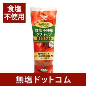 ほぼ無塩なので減塩されている方におすすめ 食塩不使用  有機栽培 トマト使用 ケチャップ 290g 2本セット