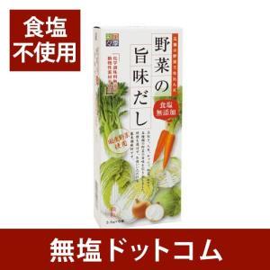 ほぼ無塩なので減塩されている方におすすめ 食塩不使用 だし 野菜の旨味だし 8袋入り 2箱セット