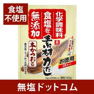ほぼ無塩なので減塩されている方におすすめ 食塩不使用 だし  理研 リケン 素材力 本かつおだし お徳用5g×28本入