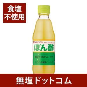 ほぼ無塩なので減塩されている方におすすめ 食塩不使用  ミツカン ぽん酢 360ml 1本
