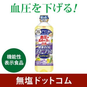 食用油で初めてのα-リノレン酸含有の機能性食品です。 本品に含まれているα-リノレン酸は血圧が高めの...