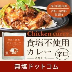 日本初 塩ぬき屋  食塩不使用  チキンカレー 辛口 2袋セット