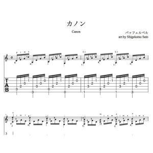 パッフェルベルのカノン ギターソロ タブ譜(ピース)