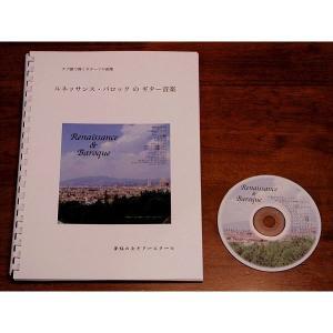 タブ譜で弾くギターソロ ルネッサンス・バロックのギター音楽 見本演奏CD付き|mugen-guitar