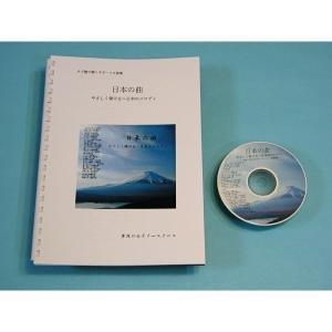 タブ譜で弾くギターソロ 日本の曲 やさしく弾ける 見本演奏CD付き|mugen-guitar