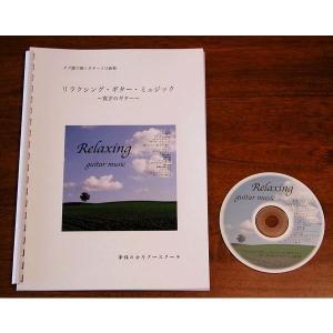 タブ譜で弾くギターソロ リラクシング・ギターミュージック 見本演奏CD付き|mugen-guitar