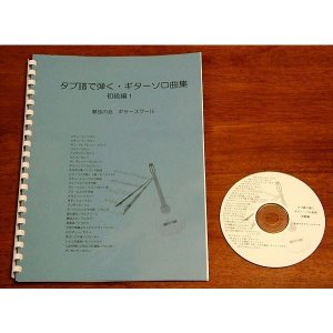 タブ譜で弾くギターソロ曲集 初級編3 (クラシックギター タブ譜 CD付き|mugen-guitar