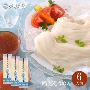 稲庭素麺 メール便送料無料 お試し6人前(200g×3袋)