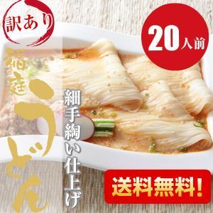 わけあり 稲庭うどん 細手綯い仕上げ「かんざし麺」 1kg×2 送料無料 【乾麺】 無限堂 むげんどう|mugendo