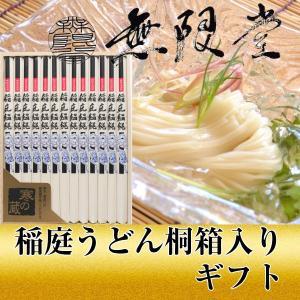 父の日、お中元、母の日、お歳暮など記念日に最適なギフトを  ─さぬきうどん、水沢うどんと並び日本三大...
