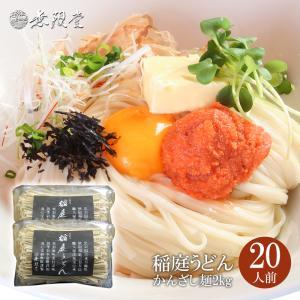 うどん 稲庭うどん 訳あり 「かんざし麺」 1kg×2袋  送料無料 【乾麺】 わけあり|mugendo